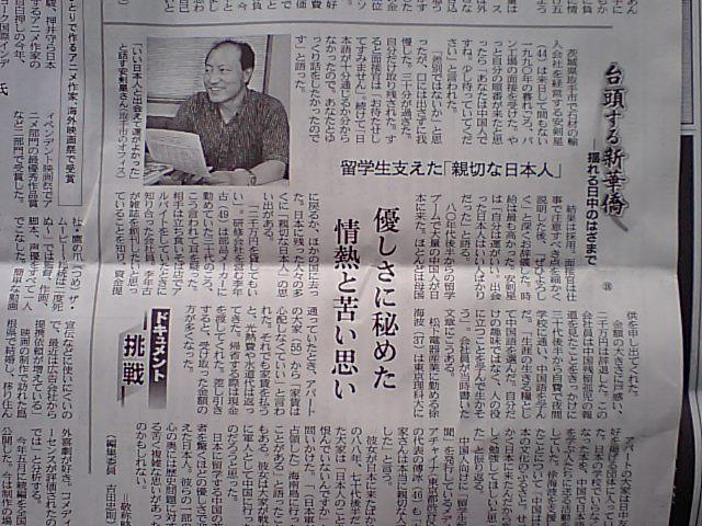 日経新聞に安剣星先生(日本僑報社著者)登場_d0027795_1728420.jpg