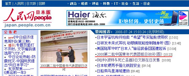 人民網日本版トップへ 中国青年代表団訪日写真_d0027795_17415150.jpg