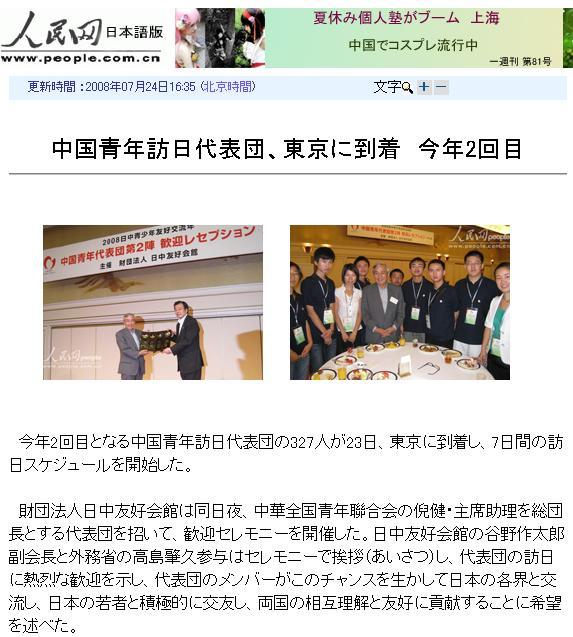 中国青年代表団訪日写真 人民網日本語版にも掲載_d0027795_22224868.jpg