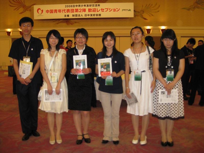 2008第二批中国青年代表团抵日访问_d0027795_842153.jpg