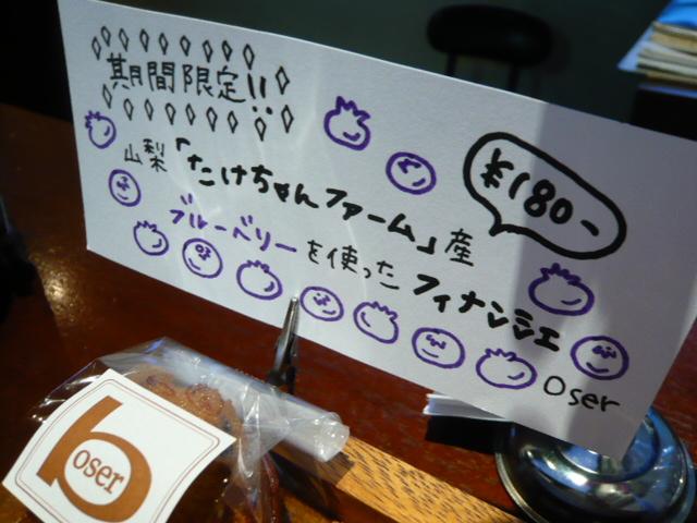 「焼き菓子」絶賛発売中でございます。。_b0077531_23555456.jpg