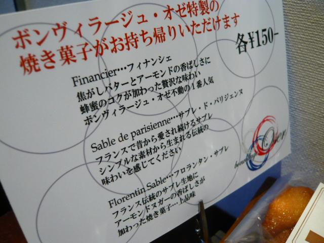 「焼き菓子」絶賛発売中でございます。。_b0077531_23561877.jpg