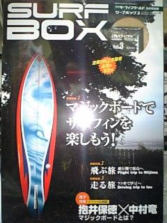 サーフBOX!_f0039672_1625521.jpg
