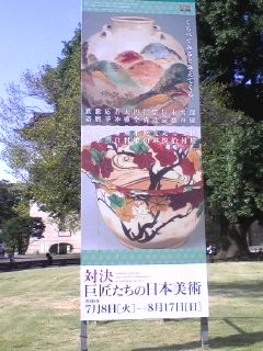 対決 巨匠たちの日本美術_d0062076_11465769.jpg