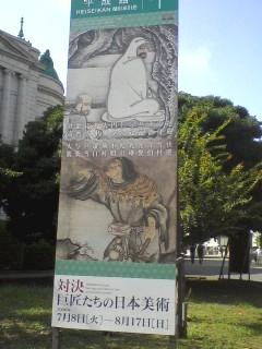 対決 巨匠たちの日本美術_d0062076_11474046.jpg