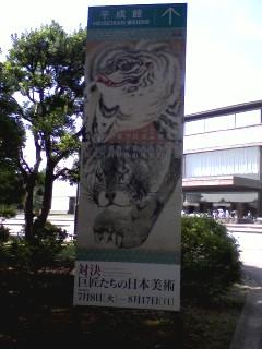 対決 巨匠たちの日本美術_d0062076_1149560.jpg
