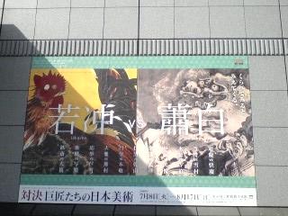 対決 巨匠たちの日本美術_d0062076_11504899.jpg