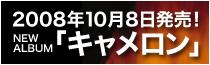 2008年10月8日NEW ALBUM「キャメロン」発売!