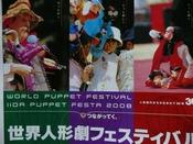 世界人形劇フェスティバル_b0103889_21401329.jpg