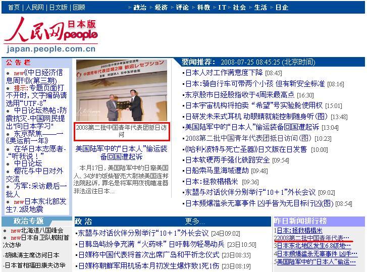 中国青年代表団訪日写真 人民網日本版ランキング2位に_d0027795_1013292.jpg