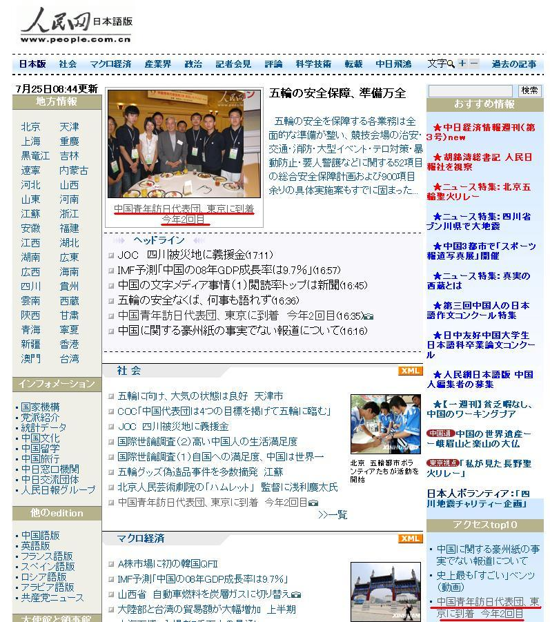 中国青年代表団訪日写真 人民網日本語版トップ ランキング3位に_d0027795_10193282.jpg