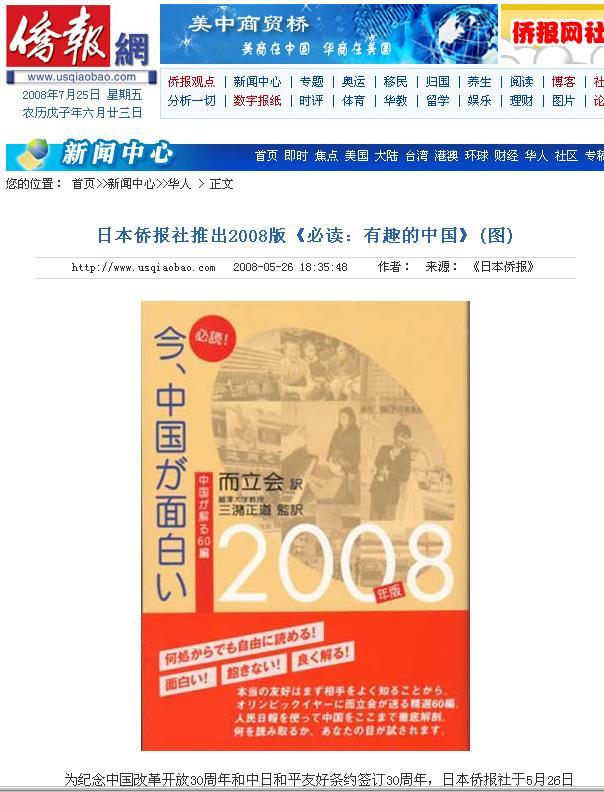 米国僑報 『必読!今、中国が面白い 2008』 刊行を大きく報道_d0027795_11455033.jpg