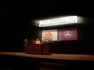 世田谷区教育フォーラム_c0092197_23462817.jpg