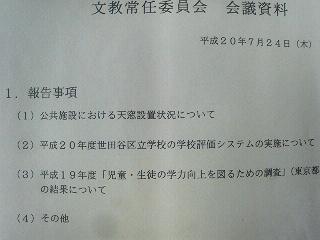文教委員会_c0092197_7401581.jpg