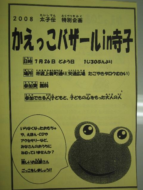 b0087598_2013728.jpg