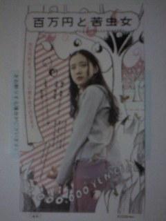 百万円と苦虫女_c0015706_23104623.jpg
