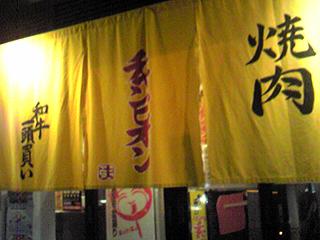 焼肉チャンピオン_c0025217_13351316.jpg