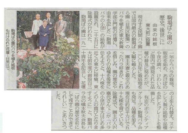 速報!東京新聞に掲載_a0094959_1484686.jpg