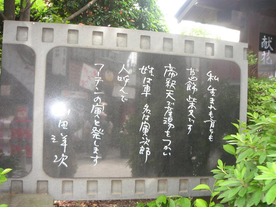 柴又帝釈天       寅さんの柴又  その1_a0107574_18543336.jpg