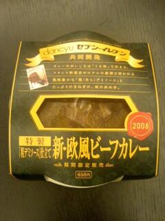 第1025話/dancyu×セブンイレブン+カレー_c0033210_933696.jpg