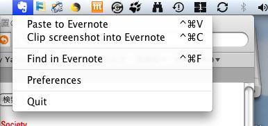 Evernoteがすごすぎる・・。_b0028732_1231660.jpg