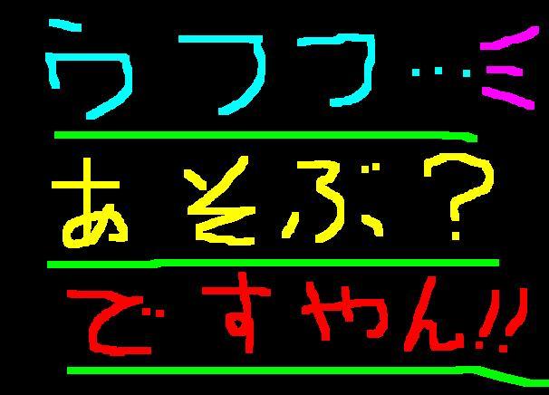 8月もイッパイ♡ですやん!_f0056935_15113194.jpg