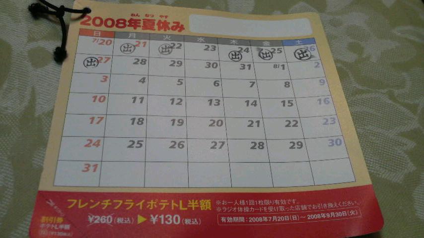 f0127147_70563.jpg