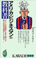 ""\""""Change is a process, not an event.""""(ディビッド・A・セイン)_a0004752_21213426.jpg""150|241|?|en|2|1e29a4da53079e21176568f830f2523e|False|UNLIKELY|0.2881033420562744