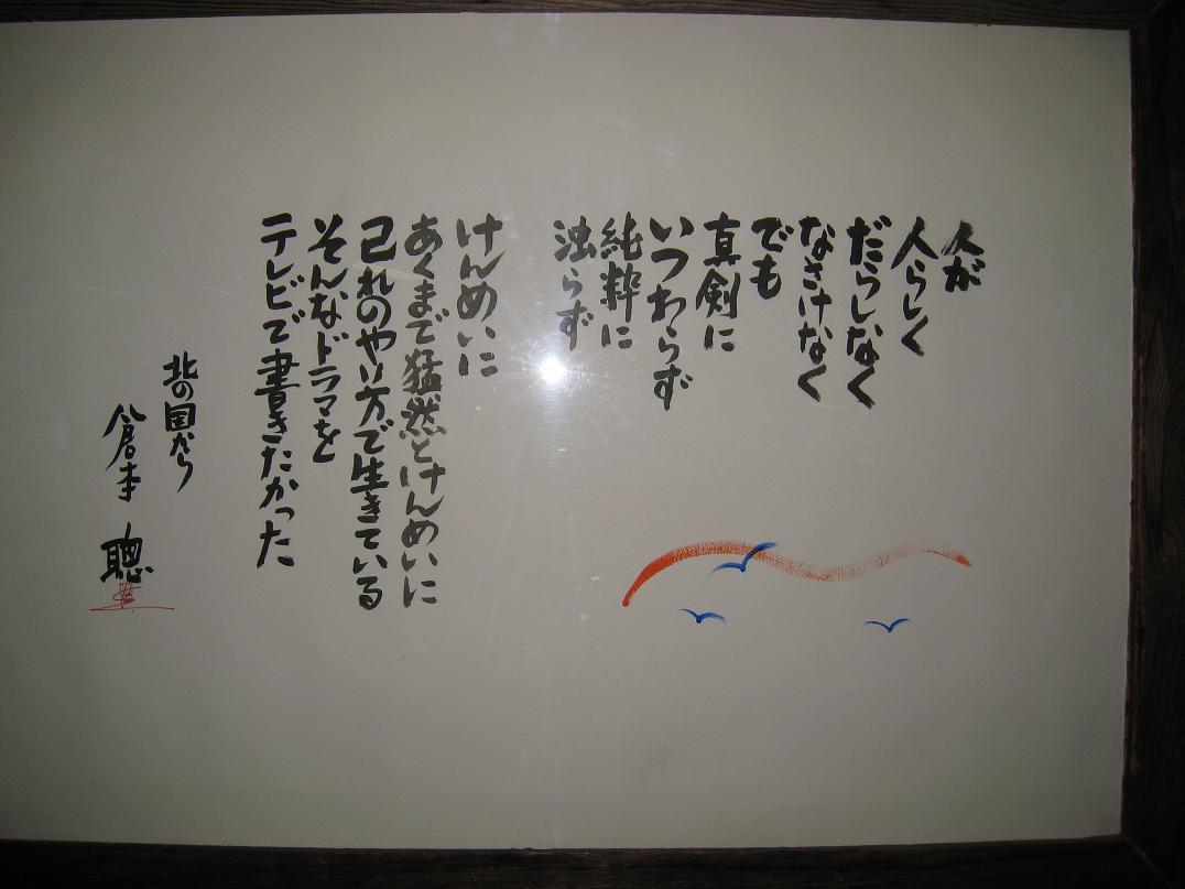 北の国から ~五郎の家~  富良野 その1_a0107574_22404596.jpg