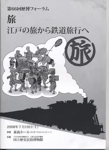 歴博フォーラム「旅-江戸の旅から鉄道旅行へ-」聴講記(前篇)_f0030574_0527.jpg