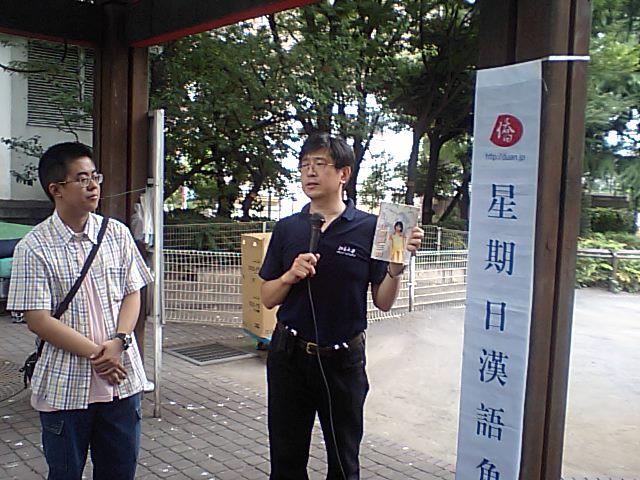 第50回漢語角開催写真その6 外務省課長千葉明さんの挨拶_d0027795_1643011.jpg