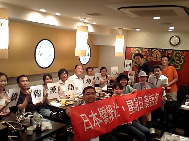第50回漢語角開催写真その9 懇親会も開催 16名参加_d0027795_20265179.jpg