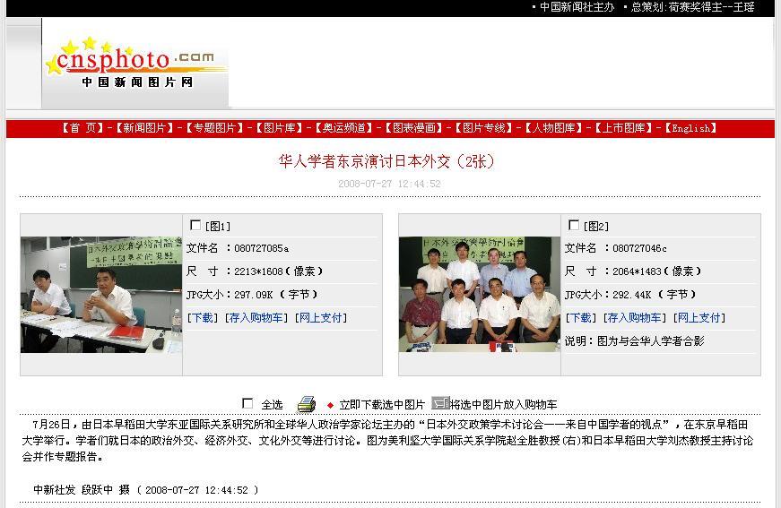 華人学者討論日本外交の写真2枚 中国新聞社より配信_d0027795_21431749.jpg