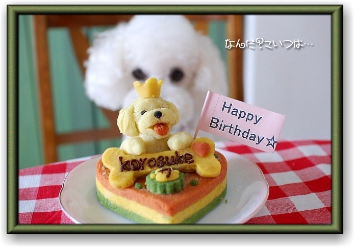Happy Birthday!_d0083623_20193621.jpg