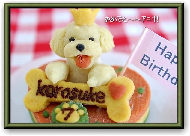 Happy Birthday!_d0083623_20213464.jpg