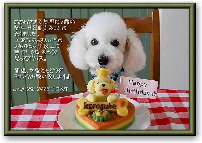 Happy Birthday!_d0083623_20243039.jpg
