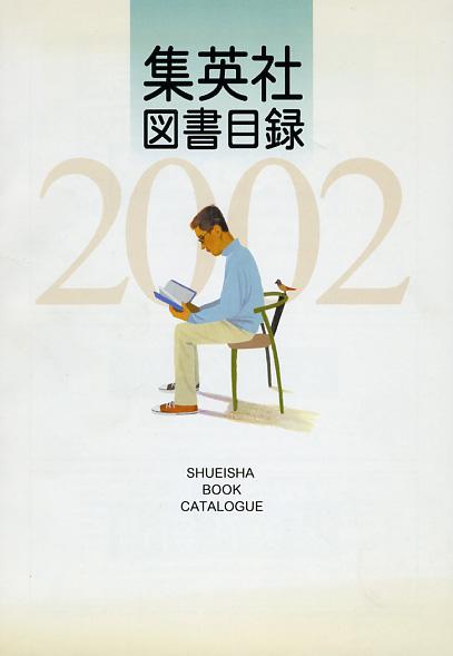 集英社図書目録2002年_c0075725_14312779.jpg
