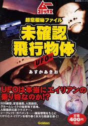 超常極秘ファイル 未確認飛行物体 UFO編_a0093332_2242331.jpg
