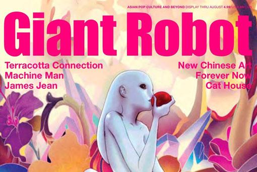 最新刊Giant Robot、入荷してました。_a0077842_22223961.jpg