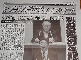 たけだ正光 県議会レポート_b0116758_17333156.jpg