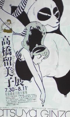 『らんま』&『犬夜叉』復活っ!_c0069859_9142931.jpg