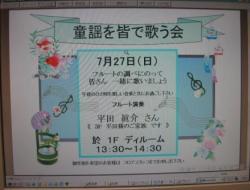 童謡を皆で歌う会_d0037159_15563349.jpg