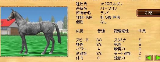 EX種牡馬の遺伝_b0147360_1124164.jpg