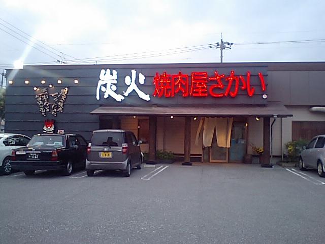焼肉屋さかい 高知日の出店_a0077663_1930469.jpg