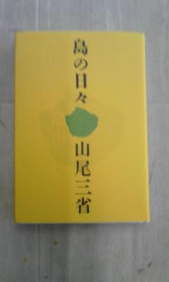 偶然にも装丁の色が両方とも黄色_c0131063_16152472.jpg