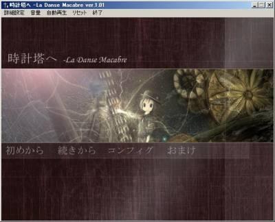 フリーサウンドノベルレビュー 『時計塔へ -La Danse Macabre』_b0110969_205442100.jpg