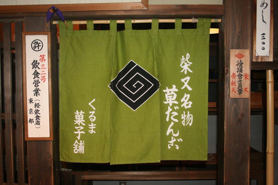 日本をもっと明るくしなくっちゃね    ~お団子食べて~   寅さんの柴又 その3_a0107574_19212040.jpg
