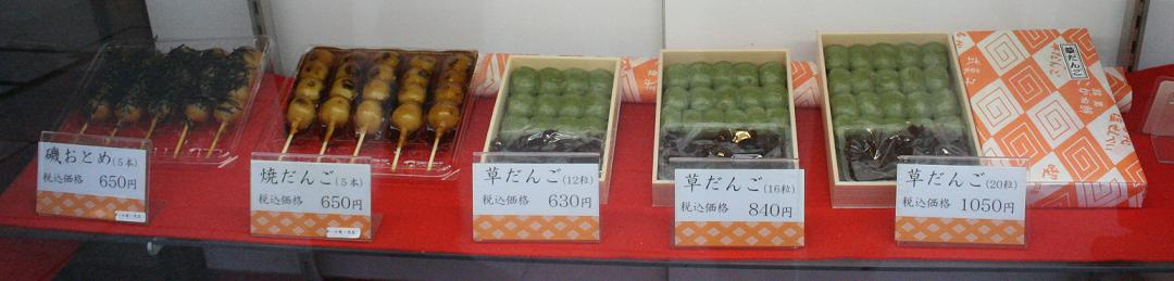 日本をもっと明るくしなくっちゃね    ~お団子食べて~   寅さんの柴又 その3_a0107574_19213231.jpg