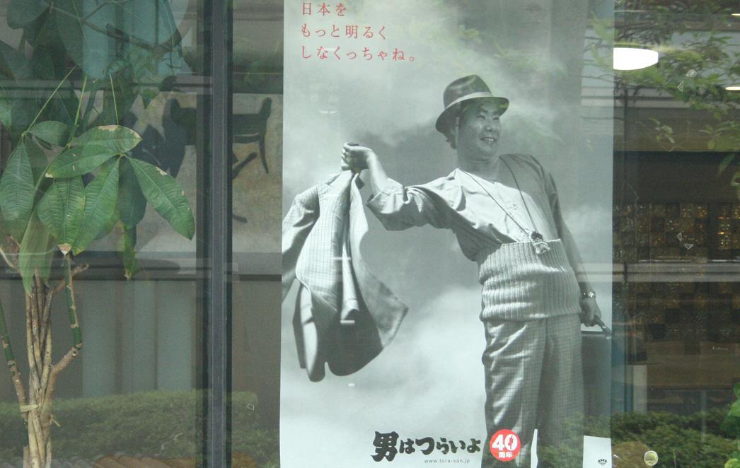 日本をもっと明るくしなくっちゃね    ~お団子食べて~   寅さんの柴又 その3_a0107574_1922532.jpg