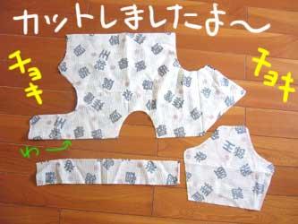 平蔵的パジャマの作り方_b0057675_1151167.jpg